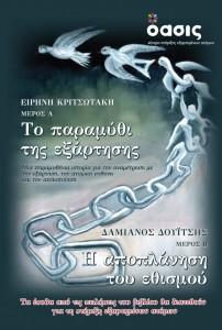 αποπλάνηση ΑΦΙΣΑ ΠΑΡΟΥΣΙΑΣΗΣ ΒΙΒΛΙΟΥ - ΘΕΣΣΑΛΟΝΙΚΗ